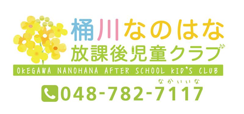 桶川なのはな放課後児童クラブ 048-782-7117